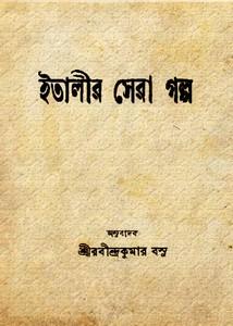 Italir Sera Galpo by Rabindra Kumar Basu