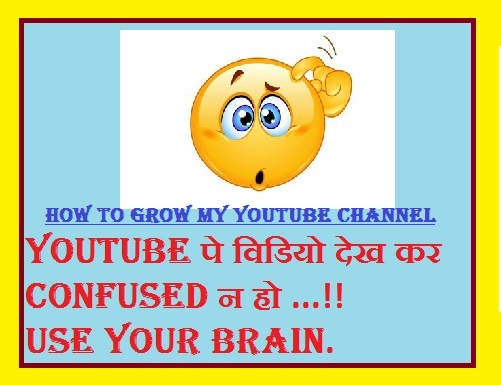 Apne Youtube Channel  ko kaise grow kare .