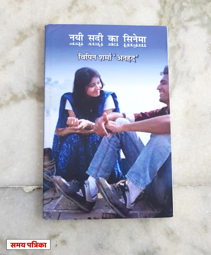 nayi sadi ka cinema book