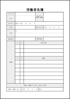労働者名簿 021