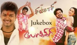 Pokiri & Sivakasi Tamil Movie | Audio Jukebox