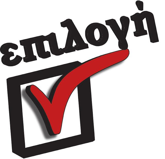 Φροντιστήριο «ΕΠΙΛΟΓΗ»: Υπεύθυνη εργασία με επιδόσεις στην επίτευξη των στόχων των μαθητών