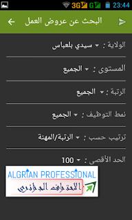 تطبيق للبحث عن عمل في الجزائر,
