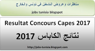 https://jobs-tunisia.blogspot.com/2017/07/2017-resultat-concours-capes-2017.html
