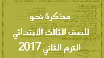 مذكرة نحو للصف الثالث الابتدائي الترم الثاني 2017