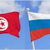 روسيا تعفي التونسيين من التأشيرة لدخول أراضيها