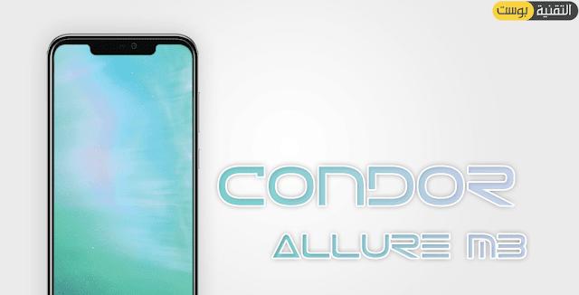 مراجعة هاتف كوندور Allure M3 مع السعر والمواصفات
