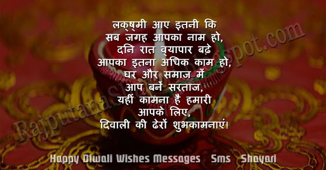 Happy Diwali Wishes SMS, Happy Diwali Wishes Message, Happy Diwali Wishes Shayari, Happy Diwali Quotes With Photos, Diwali Messages For Facebook, Happy Diwali Status For Whatsapp,