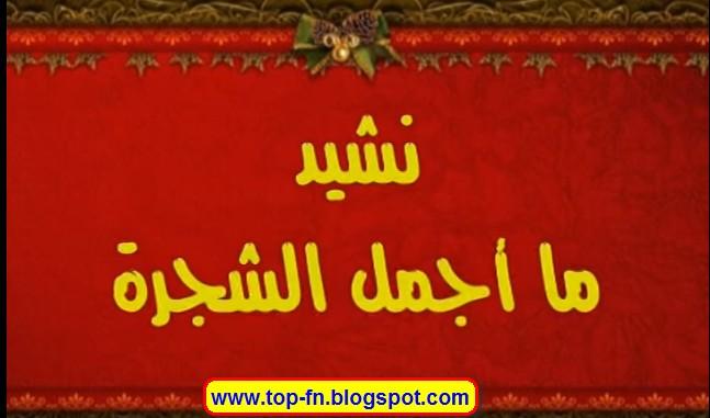 تحميل نشيد اسلامي mp3