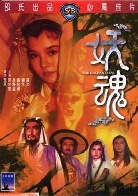 Xem Phim Yêu Hồn - Yao Hun