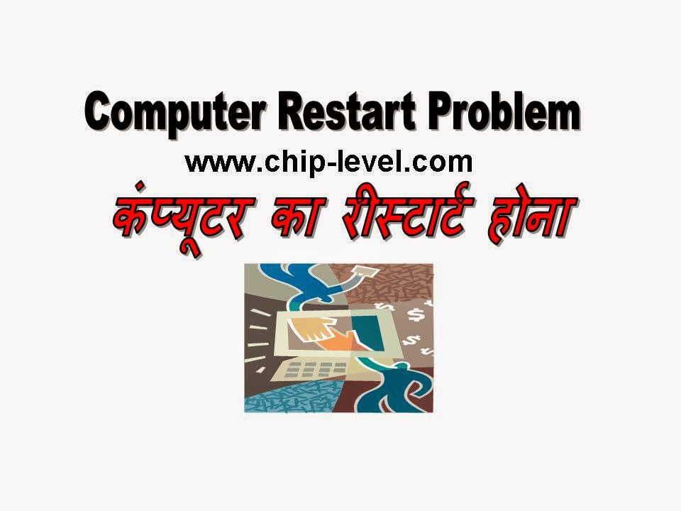 how to fix computer restart problem