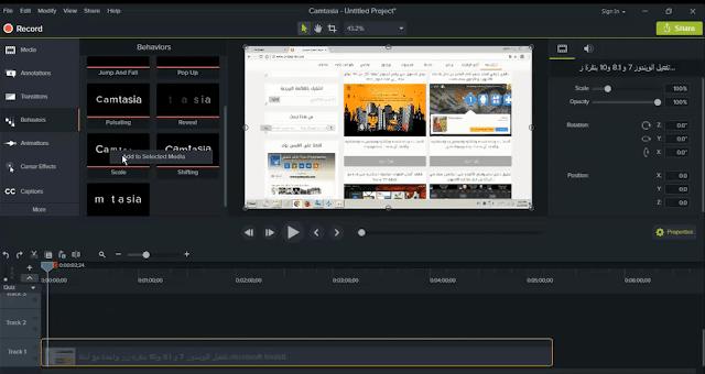 الدرس الرابع تعلم وإحتراف برنامج Camtasia Studio 9 أخطر وأفضل مؤثرات الفيديو والمونتاج