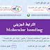 الترابط الجزيئي Molecular bonding