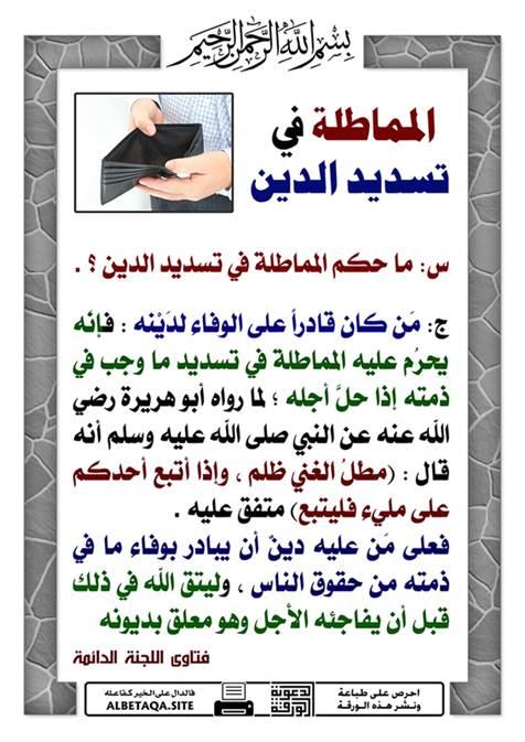 Fatawa Lajnah Daimah | Hukum Menunda Pembayaran Utang