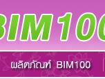 พลังแห่งสมดุลbim100