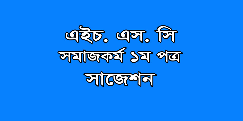 hsc Social Work 1st Paper suggestion, exam question paper, model question, mcq question, question pattern, preparation for dhaka board, all boards
