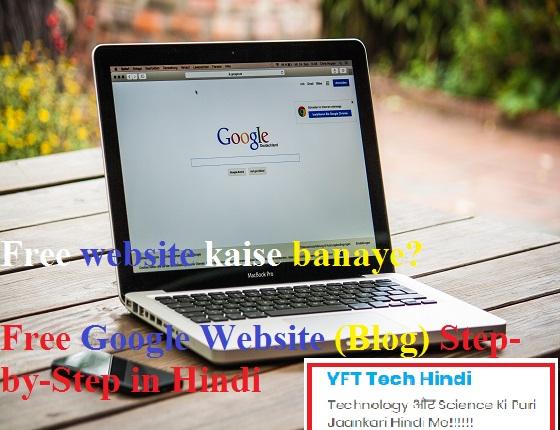 Free website kaise banaye? Free Google Website (Blog) Step-by-Step