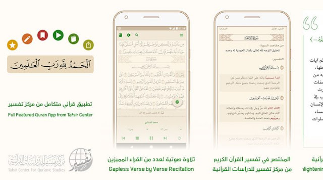 تطبيق آية: أفضل تطبيق قرآة وأستماع القرآن الكريم مع التفسير