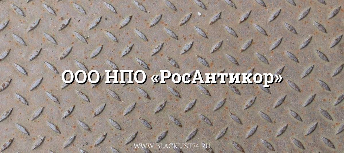 ООО НПО «РосАнтикор», г. Челябинск