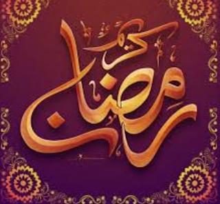 تهاني وتبريكات رمضان كريم جديده