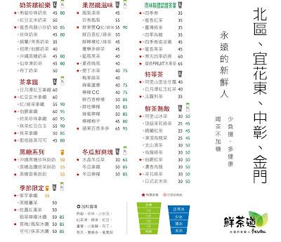 鮮茶道presotea/折價券/優惠券/菜單/coupon