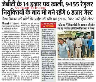 haryana jbt joining