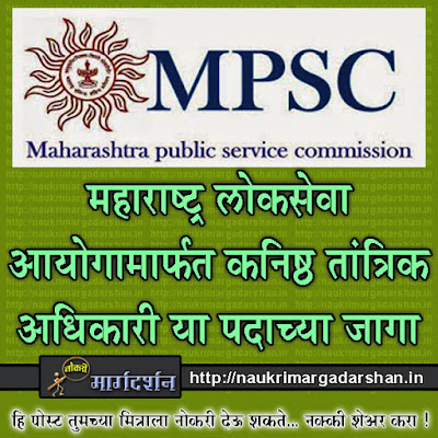 mpsc, maharashtra public service commission, latest mpsc jobs