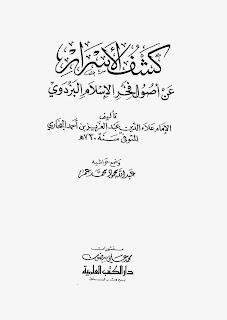 كشف الأسرار عن أصول فخر الإسلام البزدوي لـ علاء الدين عبد العزيز بن أحمد البخاري