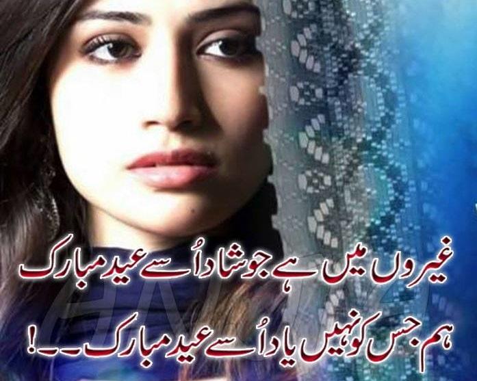 Poetry romantic lovely urdu shayari ghazals baby videos photo eid mubarak poetry in urdu with images sad girl eid poetry in urdu romantic urdu poetry about eid eid romantic poetry urdu eid mubarak wallpaper sad m4hsunfo