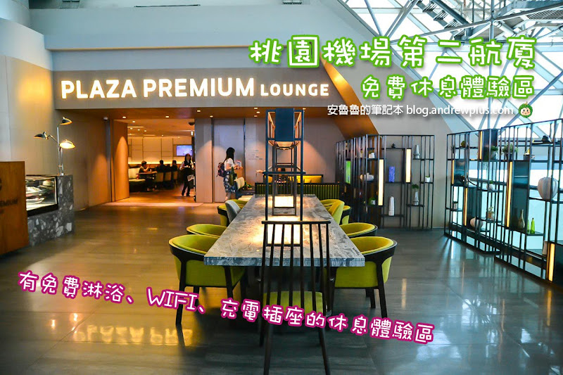 free-lounge-t2.jpg
