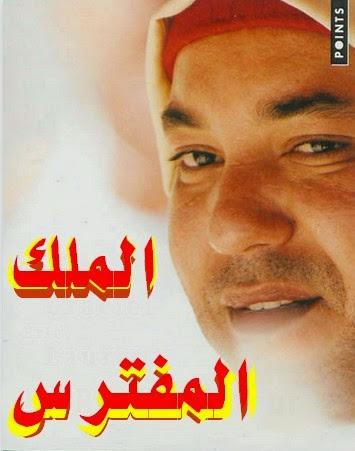 تحميل كتاب الملك المفترس باللغة العربية pdf