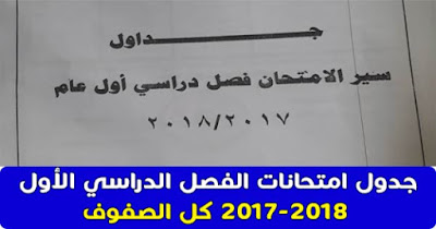 جدول امتحانات الفصل الدراسي الأول 2017-2018 كل الصفوف