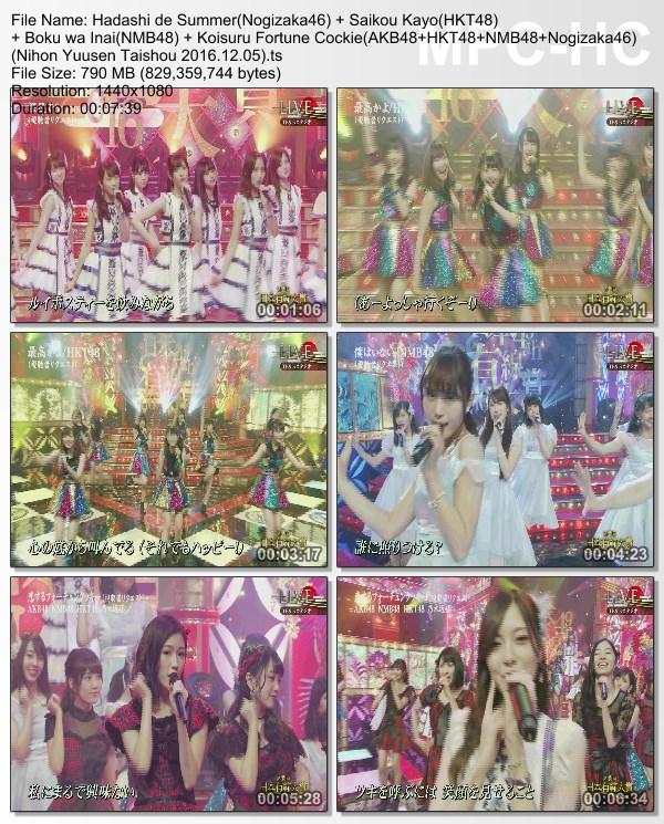 [TV-Variety] オムニバス – 裸足でSUMMER(乃木坂46) + 最高かよ(HKT48) + 僕はいない(NMB48) + 恋するフォーチュンクッキー(AKB48+HKT48+NMB48…