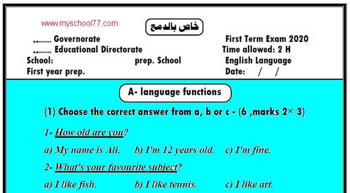 امتحانات الدمج لغة انجليزية ابتدائى واعدادى ترم أول 2020  - موقع مدرستى