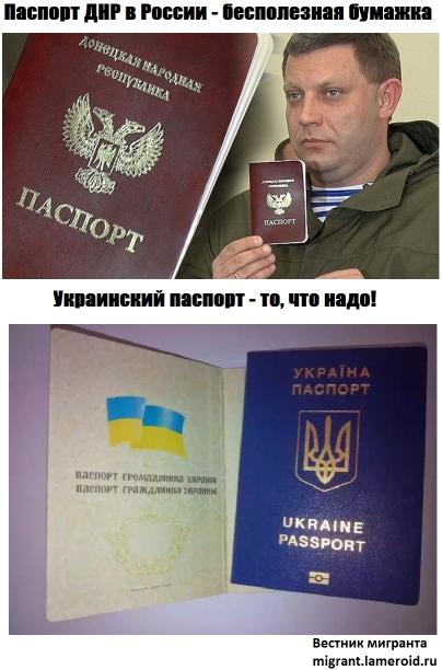 Паспорта ДНР признаны в России?