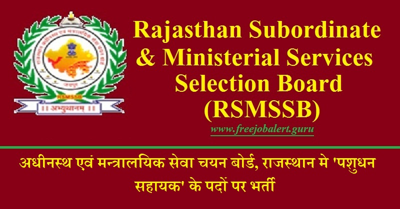 Rajasthan Subordinate & Ministerial Services Selection Board, RSMSSB, Rajasthan, Live Stock Assistant, 12th, Latest Jobs, rsmssb logo