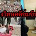 """บทลงโทษ!! ของคนร้ายคดี """"ข่มขืน"""" จาก 9ประเทศ เมื่อเทียบกับเมืองไทย ใครจะได้รับโทษรุนแรงมากกว่ากัน!?"""