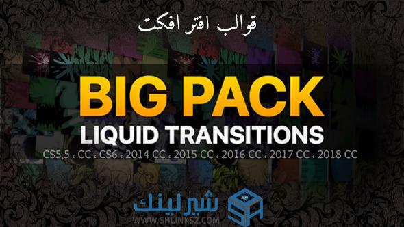 تحميل مجاني قوالب افتر افكت | VideoHive Liquid Transitions Big Pack