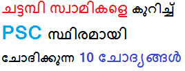 10 Important Questions About Chattampi Swamikal.