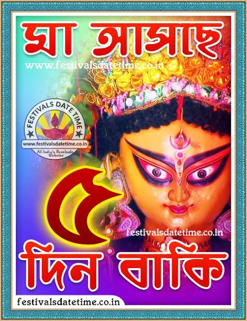 Maa Durga Asche 5 Days Left, Maa Asche 5 Din Baki Pic