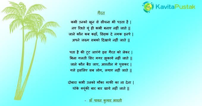 Gairat - Dr. Pawan Kr. Bharti