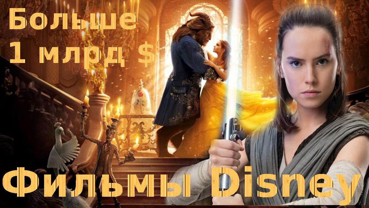 самые кассовый фильмы Disney