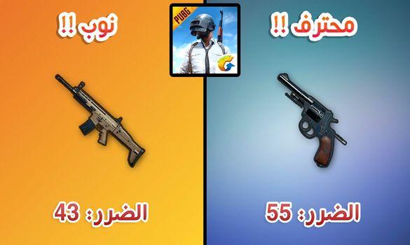 تعرف على ترتيب اسلحة ببجي موبايل من الاضعف الى الاقوى !! افضل الاسلحة في ببجي موبايل !!