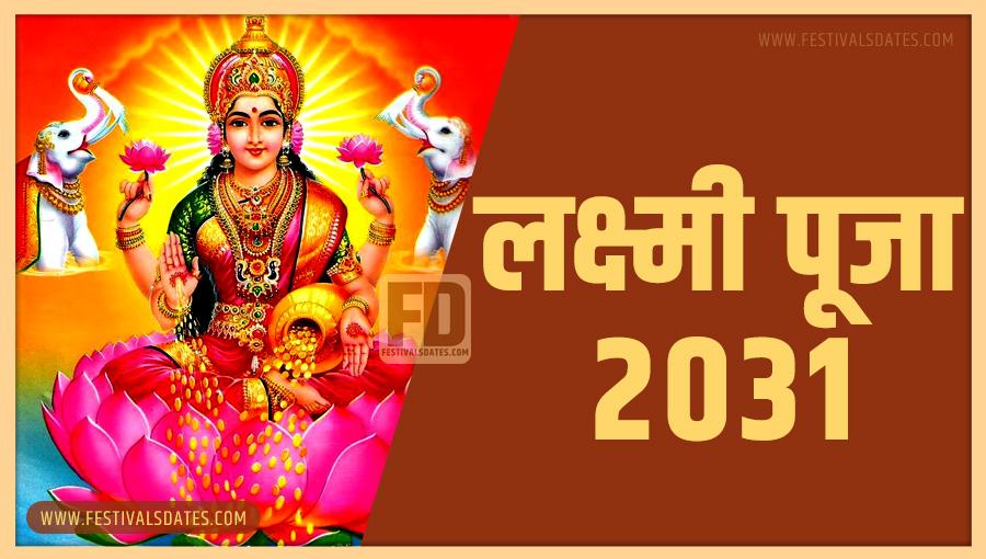 2031 लक्ष्मी पूजा तारीख व समय भारतीय समय अनुसार