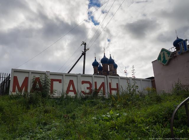 Надпись магазин и купола церкви в г. Рязань