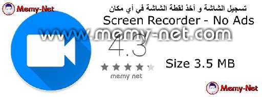 Download Screen Recording Application for Android Phones without Routing and Free Ads
