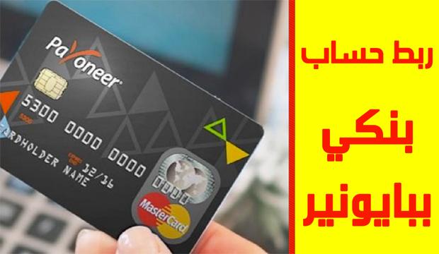 طريقة ربط حساب بنكي محلي ببطاقة بايونير ماستر كارد