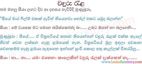Sinhala Fun Stories-Gang of Monkeys