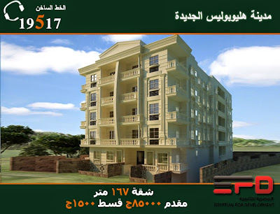 special and limited in New Heliopolis city