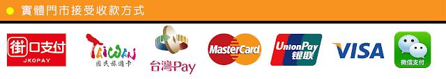 街口支付/台灣國民旅遊卡/台灣PAY/MASTERCARD/VISA/銀聯/微信支付/LINEPAY